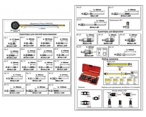 Компрессометр дизель с адаптерами 37 предметов JTC