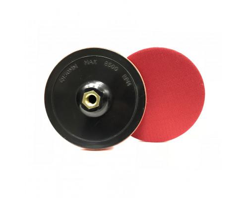Оправка для полировальных кругов 150мм, жёсткая